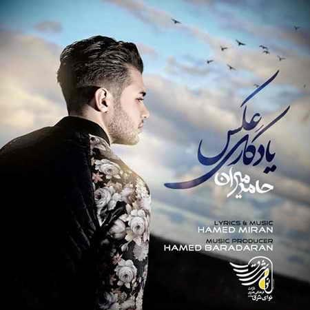 Hamed Miran Akse Yadeghari دانلود آهنگ جدید حامد میران عکس یادگاری
