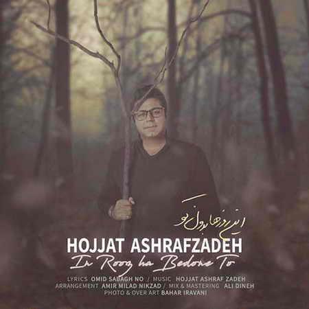 Hojat Ashrafzadeh In Roozha Bedoone To دانلود آهنگ جدید حجت اشرف زاده این روزها بدون تو