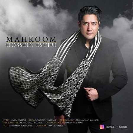 Hossein Estiri Mahkoom دانلود آهنگ جدید جدید حسین استیری محکوم