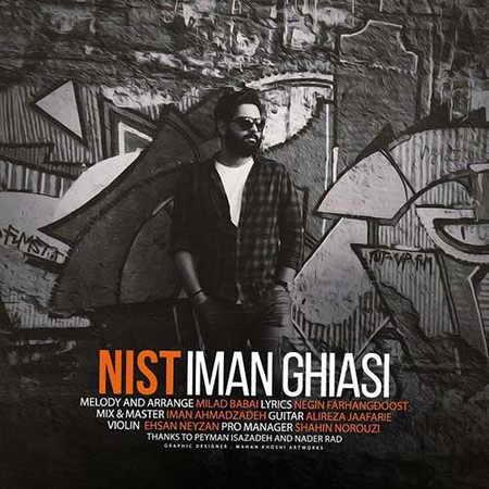 Iman Ghiasi Nist دانلود آهنگ جدید ایمان قیاسی نیست