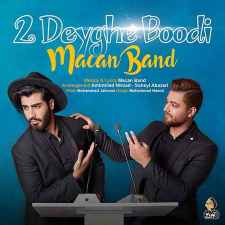 Macan Band 2 Daghighe Boodi دانلود آهنگ جدید ماکان باند دو دیقه بودی