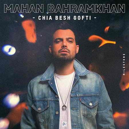 Mahan Bahram Khan Chia Besh Gofti دانلود آهنگ جدید ماهان بهرام خان چیا بش گفتی