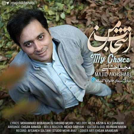 Majid Akhshabi Entekhabe Man دانلود آهنگ جدید مجید اخشابی انتخاب من