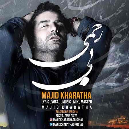 Majid Kharatha Bi Rahmi دانلود آهنگ جدید مجید خراطها بی رحمی