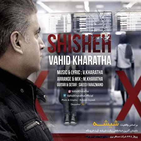 Majid Kharatha Vahid Kharatha Shisheh دانلود آهنگ جدید وحید خراطها و مجید خراطها شیشه