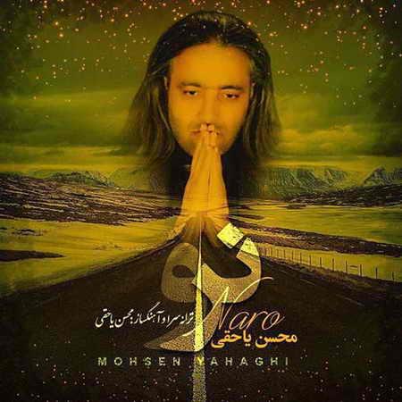 Mohsen Yahaghi Naro دانلود آهنگ جدید محسن یاحقی نرو