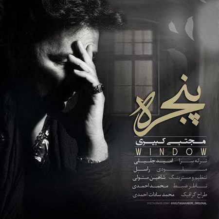 Mojtaba Kabiri Panjereh دانلود آهنگ جدید مجتبی کبیری پنجره
