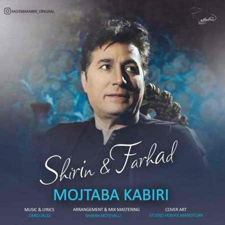 Mojtaba Kabiri Shirin Farhad دانلود آهنگ جدید مجتبی کبیری شیرین و فرهاد