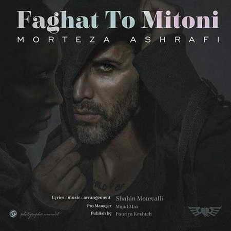Morteza Ashrafi Faghat To Mitooni دانلود آهنگ جدید مرتضی اشرفی فقط تو میتونی