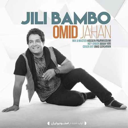 Omid Jahan Jili Bambo دانلود آهنگ جدید امید جهان جیلی بمبو