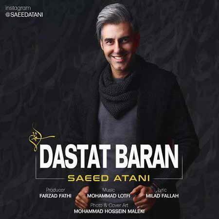 Saeed Atani Dastat Baran دانلود آهنگ جدید سعید آتانی دستت باران