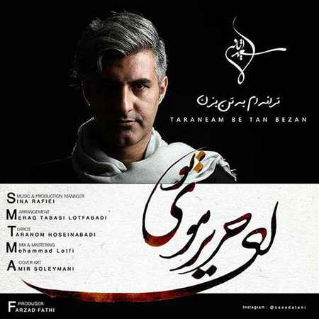 Saeed Atani Taraneam Be Tan Bezan دانلود آهنگ جدید سعید آتانی ترانه ام به تن بزن