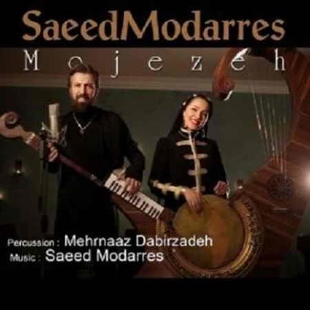 Saeed Modarres Mojezeh دانلود آهنگ جدید سعید مدرس معجزه