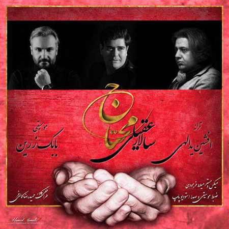 Salar Aghili Mohtaj دانلود آهنگ جدید سالار عقیلی محتاج
