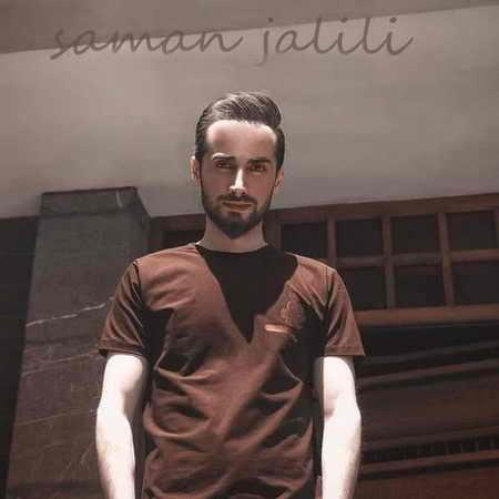 Saman Jalili Ghadam Bezan دانلود آهنگ جدید سامان جلیلی قدم بزن