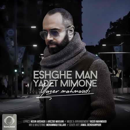 Sdf دانلود آهنگ جدید یاسر محمودی عشق من یادت میمونه