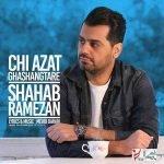 دانلود آهنگ جدید شهاب رمضان چی ازت قشنگ تره