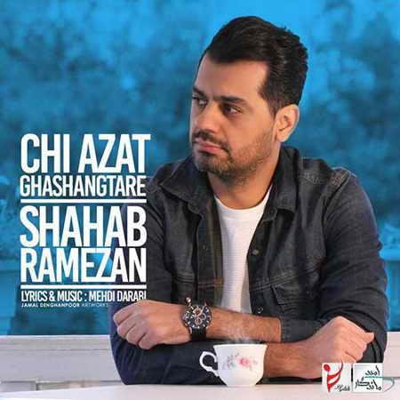 Shahab Ramezan Chi Azat Ghashangtare دانلود آهنگ جدید شهاب رمضان چی ازت قشنگ تره