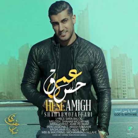 Shahab mojaffari Hesse Eshgh دانلود آهنگ های شاد شهاب مظفری