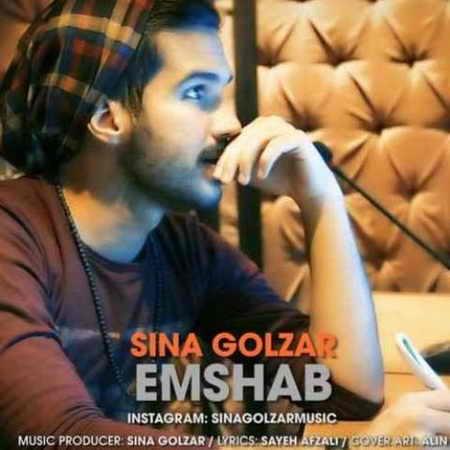 Sina Golzar Emshab 500x500 دانلود آهنگ جدید سینا گلزار امشب