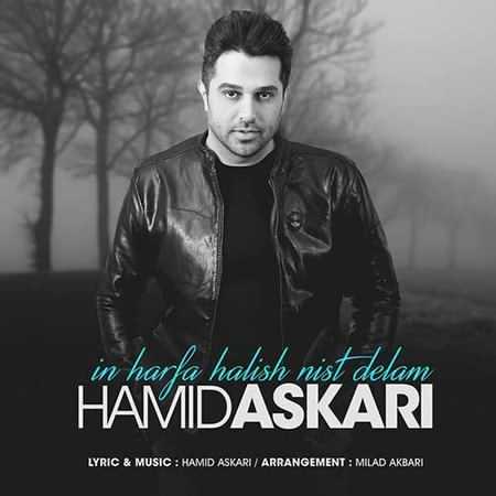 askari دانلود آهنگ جدید حمید عسکری این حرفا حالیش نیست دلم
