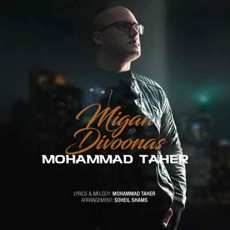 دانلود آهنگ جدید محمد طاهر میگن دیوونس