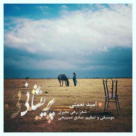sdf 2 دانلود آهنگ جدید امید نعمتی پریشانی