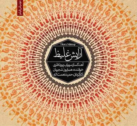 140940533087452345homayoun shajarian arayeshe ghaliz دانلود آهنگ همایون شجریان آرایش غلیظ