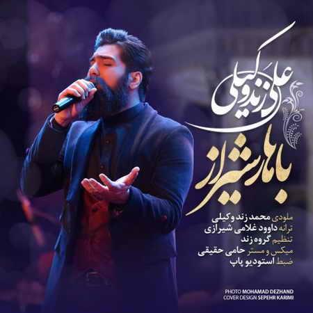 149001443071798472ali zand vakili bahar shiraz دانلود آهنگ علی زند وکیلی باهار شیراز