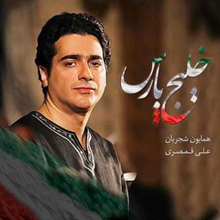 149356299779886446homayoun shajarian khalij e pars دانلود آهنگ همایون شجریان خلیج پارس
