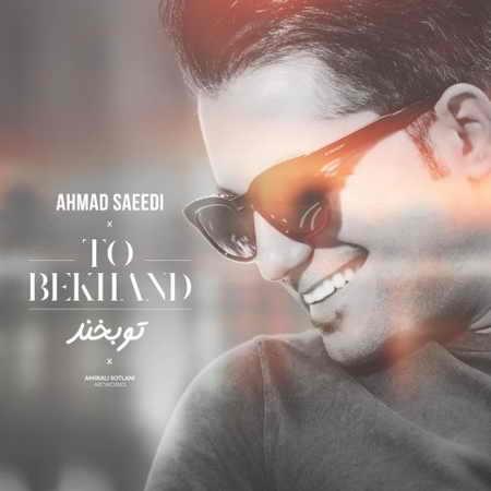 151576386192654318ahmad saeedi to bekhand دانلود آهنگ جدید احمد سعیدی تو بخند