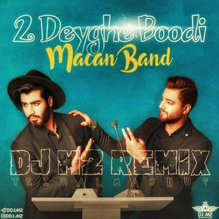 2 Deyghe Bodi Remix دانلود ریمیکس آهنگ 2 دیقه بودی حالا از ماکان باند