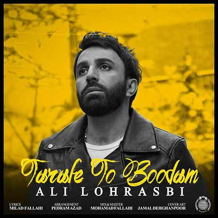 Ali Lohrasbi Tarafe To Boodam دانلود آهنگ جدید علی لهراسبی طرف تو بودم