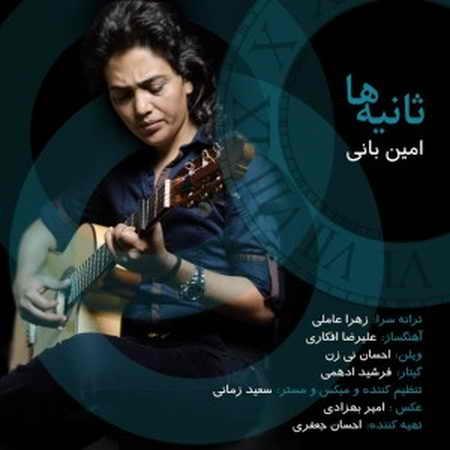 Amin Bani Sanieha 300x300 دانلود آهنگ امین بانی ثانیه ها