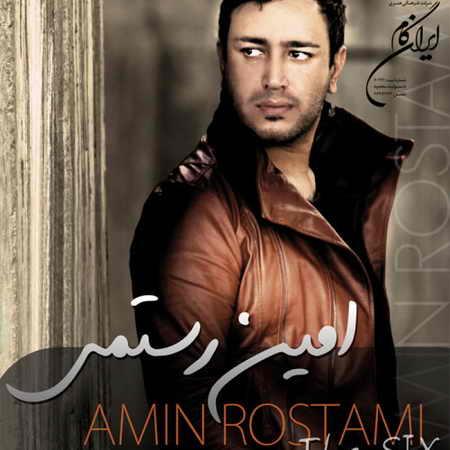 Amin Rostami Baroon دانلود آهنگ امین رستمی بارون