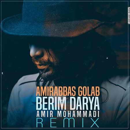 Amir Abbas Golab Berim Darya Remix دانلود ریمیکس آهنگ بریم دریا از امیر عباس گلاب