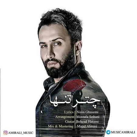 Amir Ali Chatre Tanha دانلود آهنگ جدید امیرعلی چتر تنها