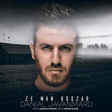 Danial Javanmard Ze Man Bogzar دانلود آهنگ جدید دانیال جوانمرد ز من بگذر