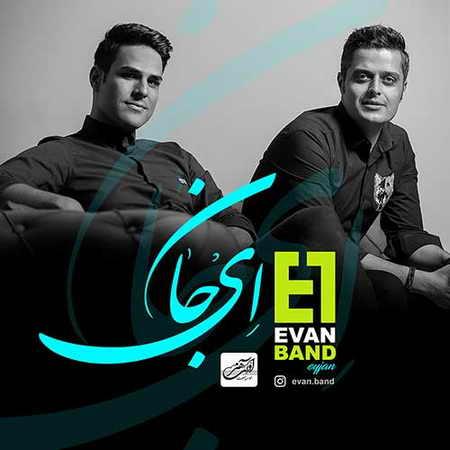 Evan Band Ey Jan دانلود آهنگ جدید ایوان باند ای جان