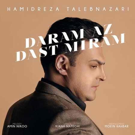 Hamidreza Talebnazari Daram Az Dast Miram دانلود آهنگ جدید حمیدرضا طالب نظری دارم از دست میرم