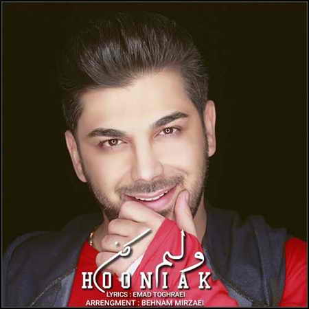 Hooniak Velam Kon دانلود آهنگ جدید هونیاک ولم کن