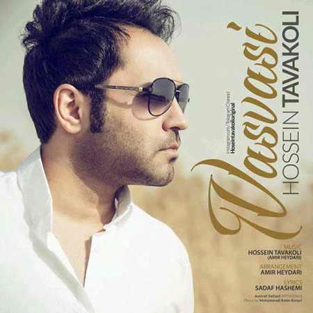 Hossein Tavakoli Vasvasi دانلود آهنگ جدید حسین توکلی وسواسی
