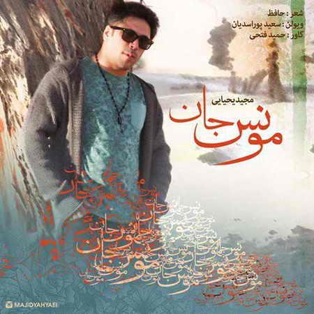 Majid Yahyaei Moonese Jan دانلود آهنگ جدید مجید یحیایی مونس جان