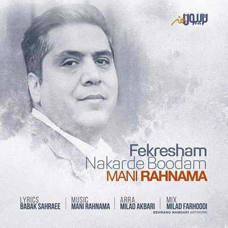 Mani Rahnama Fekresham Nakarde Boodam دانلود آهنگ جدید مانی رهنما فکرشم نکرده بودم