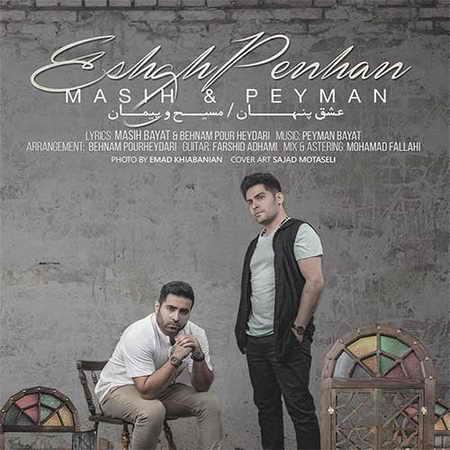 Masih Peyman Eshgh Penhan دانلود آهنگ جدید مسیح و پیمان عشق پنهان