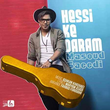 Masoud Saeedi Hessi Ke Daram دانلود آهنگ جدید مسعود سعیدی حسی که دارم