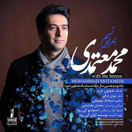Mohammad Motamedi Hamrahe Nasim دانلود آهنگ جدید محمد معتمدی همراه نسیم