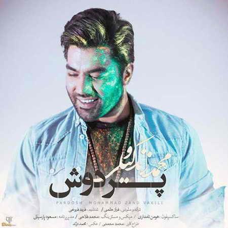Mohammad Zand Vakili Pardosh دانلود آهنگ جدید محمد زند وکیلی پردوش