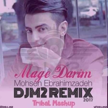 Mohsen Ebrahimzadeh Mage Darim DJ M2 Remix دانلود ریمیکس آهنگ شاد مگه داریم از محسن ابراهیم زاده