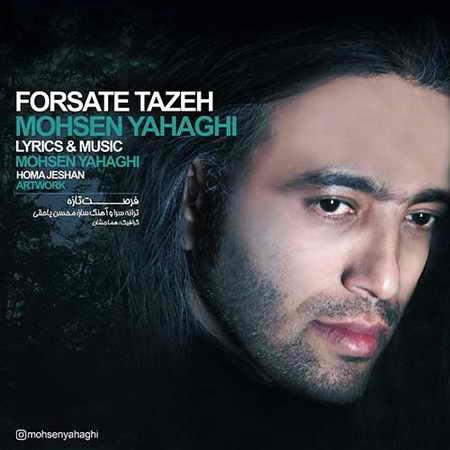 Mohsen Yahaghi Forsate Tazeh دانلود آهنگ جدید محسن یاحقی فرصت تازه